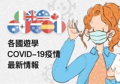 COVID-19新冠肺炎疫情期間 | 遊學生各國入境消息
