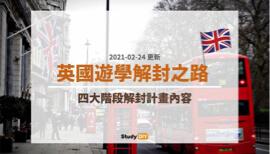 英國遊學解封之路   3月起將逐步解開疫情間的封鎖 - StudyDIY