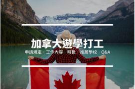 加拿大Pathway課程的優勢與特色   你的升學加速器新選擇!