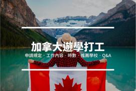 加拿大Coop打工遊學