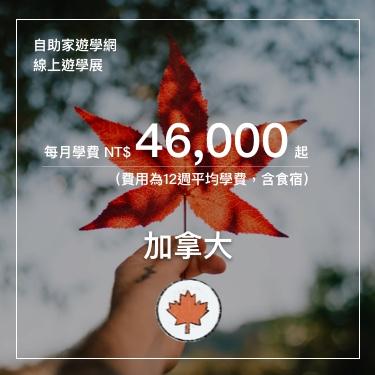 加拿大Canada