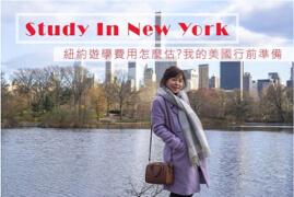 英文不好可以遊學嗎?│紐約遊學費用、找遊學代辦的心得分享