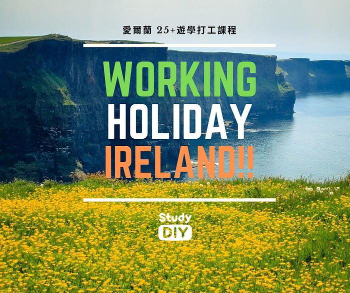 【2020最新版】出國超省!愛爾蘭遊學打工。語言學校&代辦推薦 | 學費每月只要NT1.7萬起!?