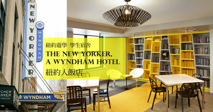 StudyDIY | 紐約遊學 | 學生宿舍│The New Yorker 紐約人
