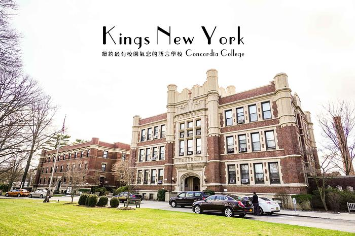 StudyDIY | 美國遊學│紐約語言學校心得:Kings – New York