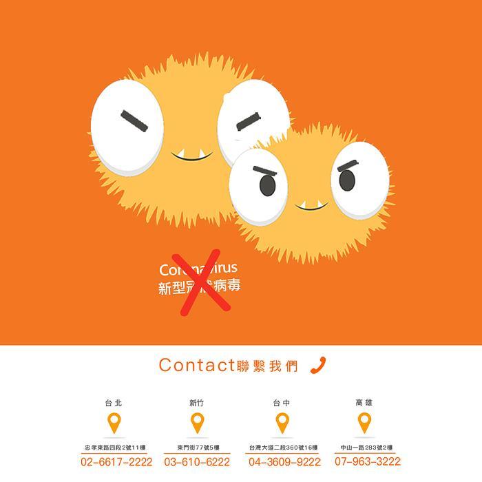 【緊急公告】Coronaviruses 新型冠狀病毒防疫宣導