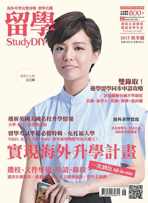 實現海外升學計畫 – 留學StudyDIY雜誌6月23日正式上市囉!