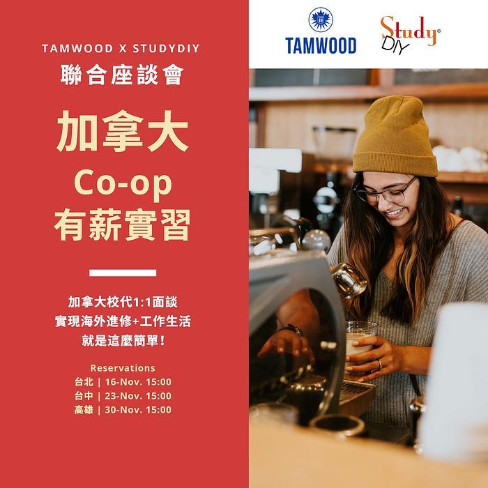 StudyDIY | 加拿大遊學打工 | 6+6 Co-op有薪實習 |免費座談會