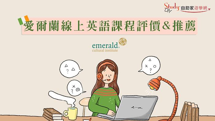 StudyDIY | 愛爾蘭遊學 |【Emerald】線上英語課程。試聽心得 & 感想 | 代辦推薦 & 評價