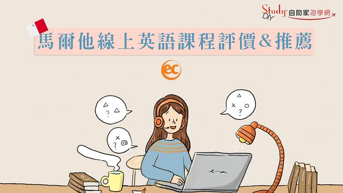 馬爾他遊學 |【EC】線上英語課程。試聽心得 & 感想 | 代辦推薦 & 評價