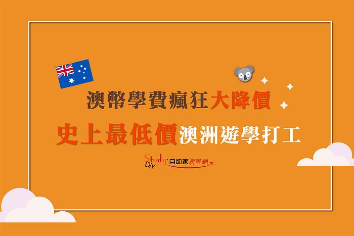 【2020】澳幣學費瘋狂大降價!| 史上最低價澳洲遊學打工 | 一個月學費+食宿全包只要台幣2萬6!