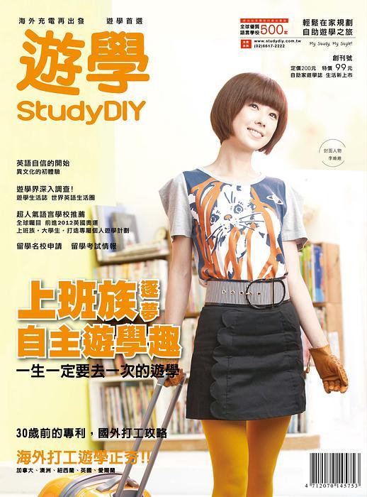 七年級自助遊學趣!StudyDIY 遊學雜誌 1/11 正式上市