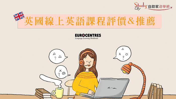 英國遊學  【Eurocentres】線上英語課程。試聽心得 & 感想   代辦推薦 & 評價
