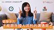 【遊學Q&A】第1集 - 遊學多久才能跟外國人流利的溝通呢?